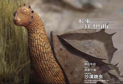 两亿年后的神奇动物